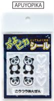 ぷよぴかシールパンダ黒