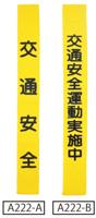 布製タスキ