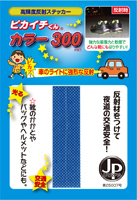 ピカイチくんカラー300