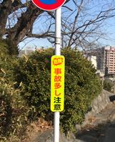 アルミカール板製電柱標識