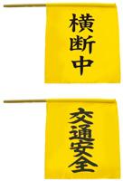 布製横断旗