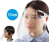 クリアシートフェイスシールド(10枚組)