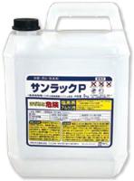 次亜塩素溶液ナトリウム溶液 サンラックP 5kg