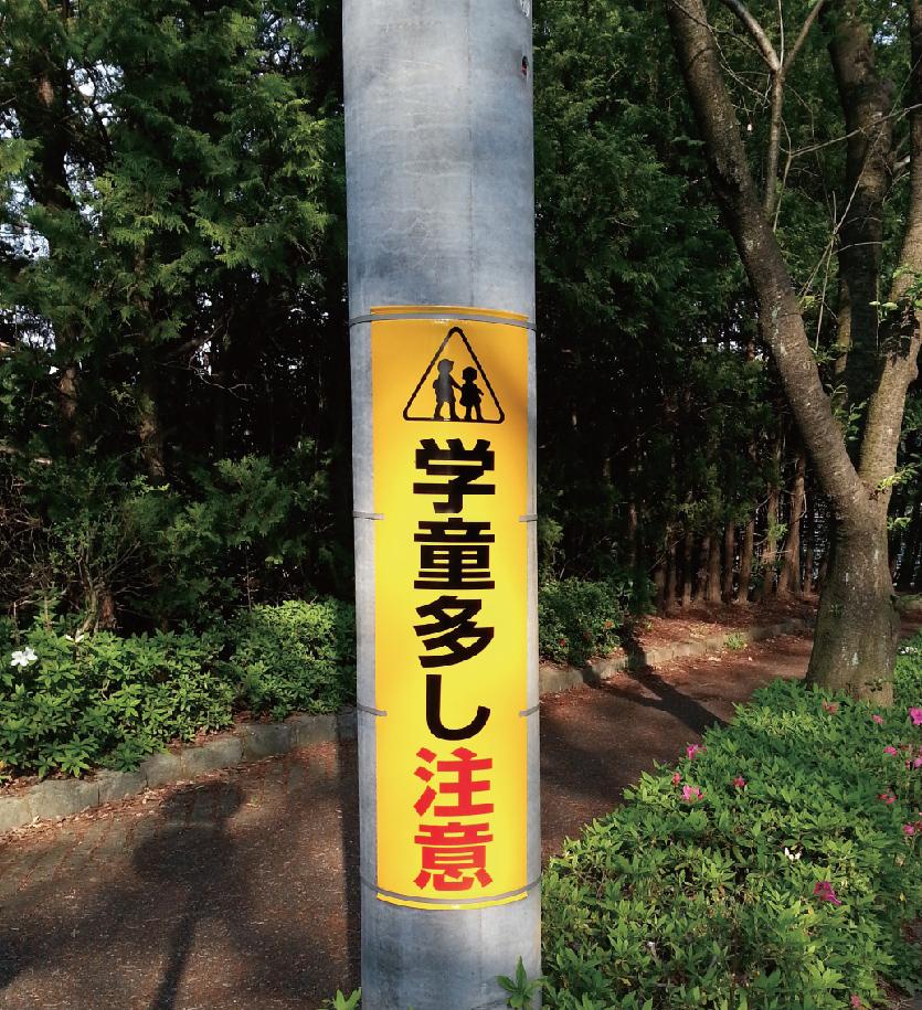 美景観電柱幕(反射・無反射)