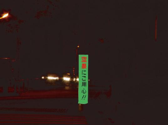 反射電柱幕