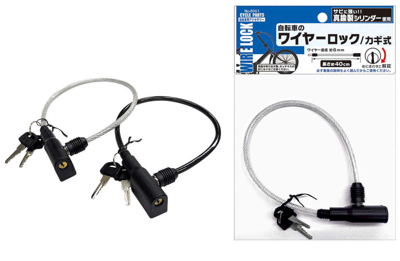 自転車のワイヤーロック/鍵式