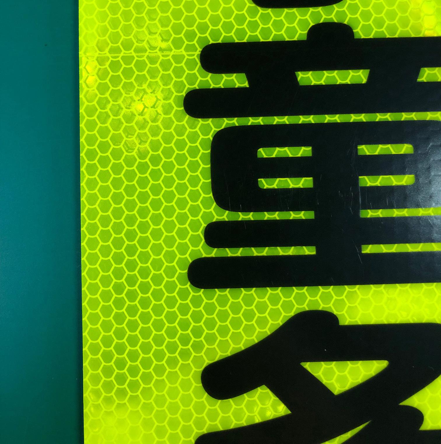 アルミ複合板電柱標識